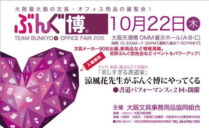 http://www.osaka-bunkyo.jp/img3/bunguhaku2015-1.jpg